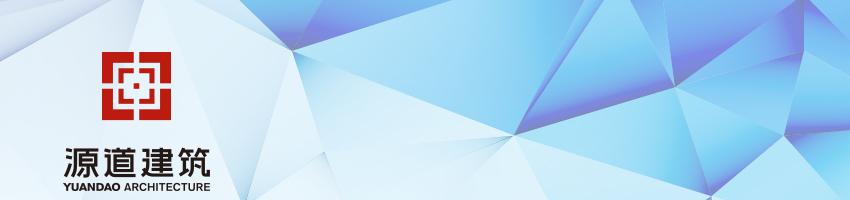 重庆源道建筑规划设计有限公司招聘亿丰彩票师(施工图方向、方案创作方向)_建筑英才网