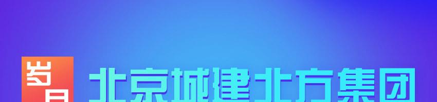 北京城建北方集团有限公司招聘项目经理/执行经理_建筑英才网
