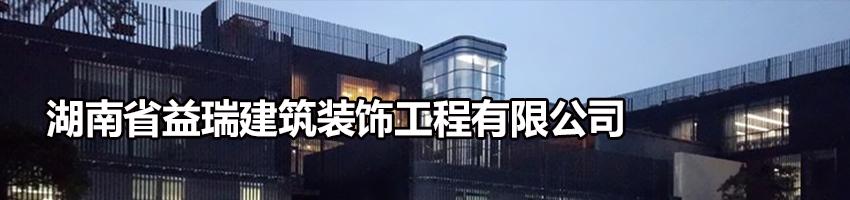 湖南省益瑞建筑装饰工程有限公司招聘审合部长_建筑英才网