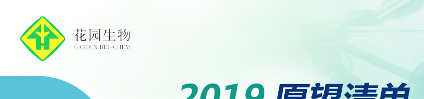 浙江花园生物高科股份有限公司招聘质保员 (qa工程师)_医药英才网