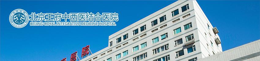 北京王府中西医结合医院招聘心外科医生_医药英才网