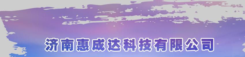 济南惠成达科技有限公司招聘水处理工程师_化工英才网