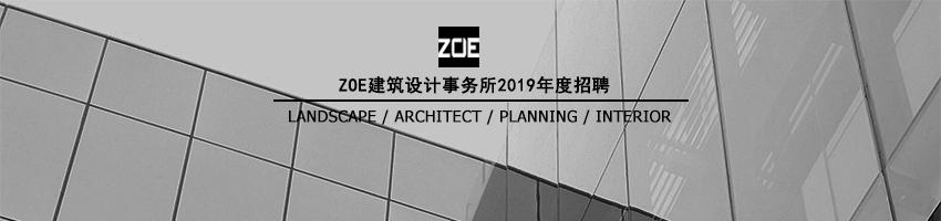 ZOE 建筑事务所(宗禹建筑)招聘建筑设计师_建筑英才网