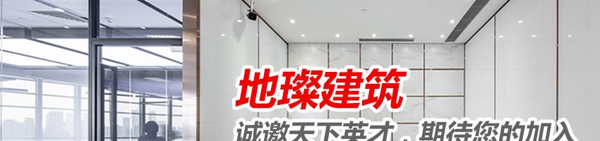 上海地璨建筑设计咨询有限公司招聘主创建筑师_建筑英才网