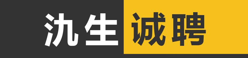 上海氿生建筑装饰设计咨询有限公司招聘建筑设计师_建筑英才网