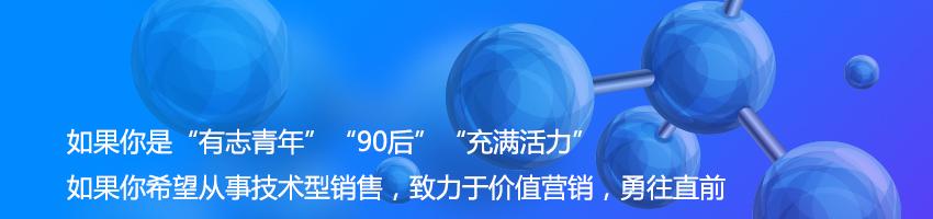 上海安�n�h保科技股份有限公司招聘�^域�N售�理_化工英才�W
