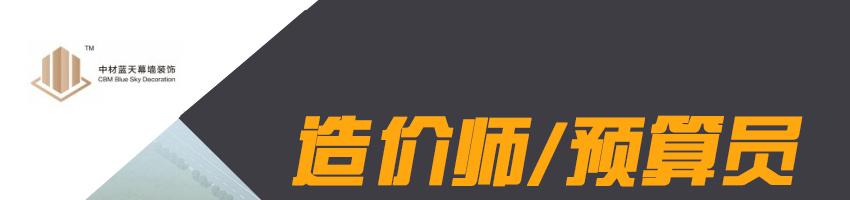 中材蓝天幕墙装饰工程有限公司招聘造价师预算员_建筑英才网