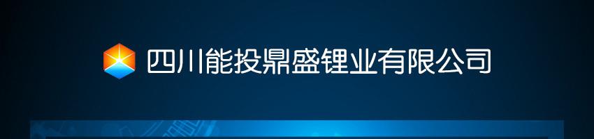 四川能投鼎盛锂业有限公司招聘研发工程师(锂盐产品/新材料)_英才网联