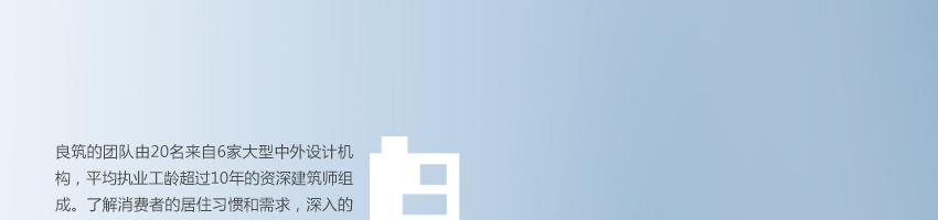 北京良筑建筑设计咨询有限公司招聘助理建筑师_建筑英才网