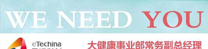 易汇科创集团有限公司招聘大健康事业部常务副总经理_医药英才网