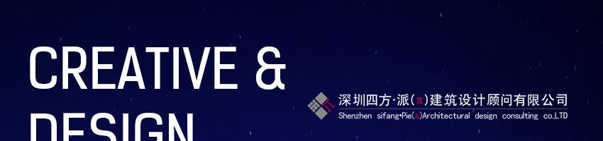 深圳四方派建筑设计顾问有限公司招聘一级注册建筑师_建筑英才网