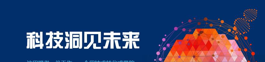 中科院新材料技术有限公司招聘工艺管理部部长_英才网联