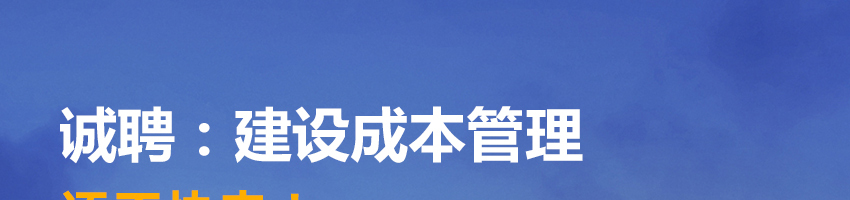 上海东旭置业有限公司招聘建设成本管理_建筑英才网