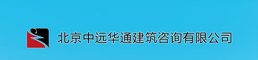 北京中远华通建筑咨询有限公司招聘注册安全工程师_建筑英才网