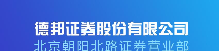 德邦证券股份有限公司北京朝阳北路证券营业部招聘营业部机构业务部总监_金融英才网