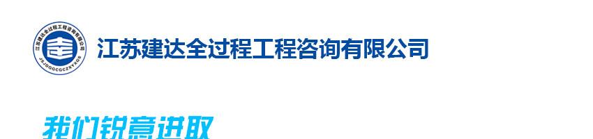 江苏建达全过程工程咨询有限公司招聘专业监理工程师_建筑英才网