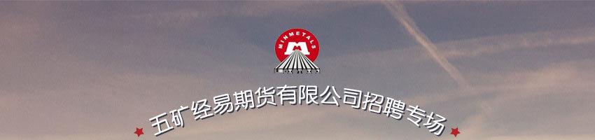 五�V�易期�有限公司招聘有色�a�I客�艚�理_金融英才�W