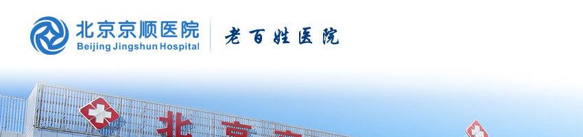 北京京顺医院有限公司招聘内科医生_医药英才网