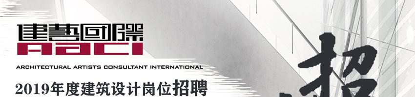 广东建筑艺术设计院有限公司华中分公司招聘实习设计师(建筑,景观,规划,室外)_建筑英才网