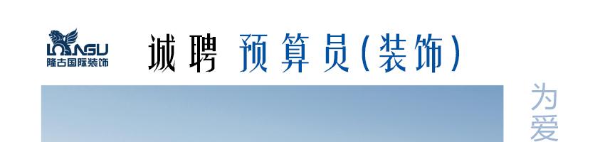 上海隆古建筑装饰工程有限公司招聘预算员(装饰)_建筑英才网