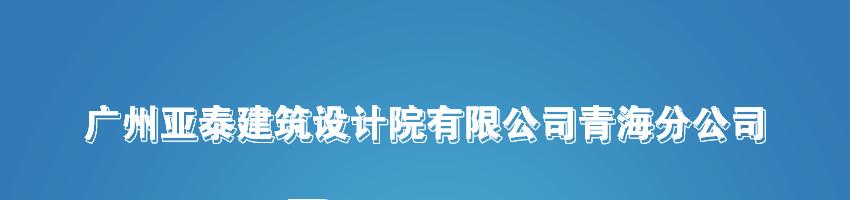 广州亚泰建筑设计院有限公司青海分公司招聘建筑设计师_建筑英才网