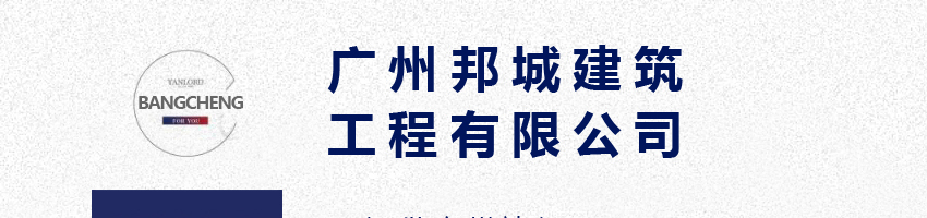 广州邦城建筑工程有限公司招聘小型工程项目经理_建筑英才网