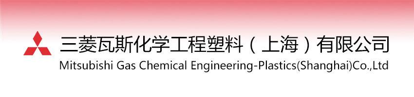 三菱瓦斯化学工程塑料(上海)有限公司招聘仪表工程师_化工英才网