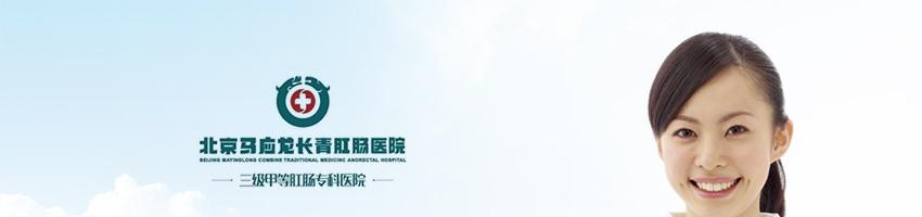 北京马应龙长青肛肠医院招聘护士_医药英才网