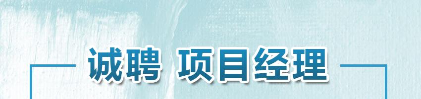深圳市超源装饰设计工程有限公司招聘项目经理_建筑英才网