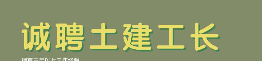 四川蜀汉生态环境有限公司招聘土建工长_建筑英才网
