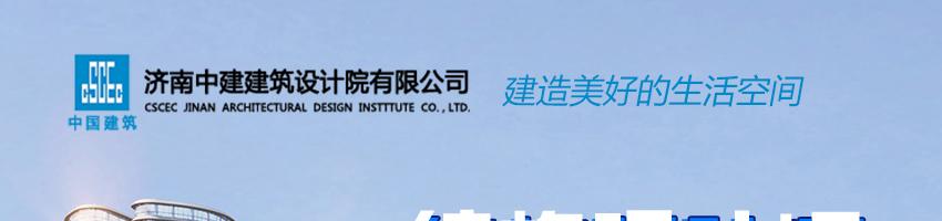 济南中建建筑设计院有限公司招聘结构设计师_建筑英才网