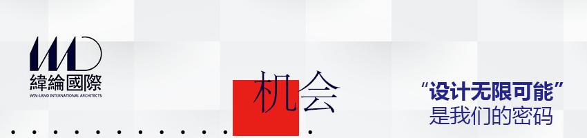 广州市纬纶国际建筑设计有限公司招聘建筑设计师_建筑英才网