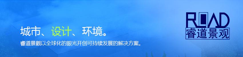 杭州睿道景观设计有限乐游棋牌_官方网站招聘园林景观设计师_建筑英才网