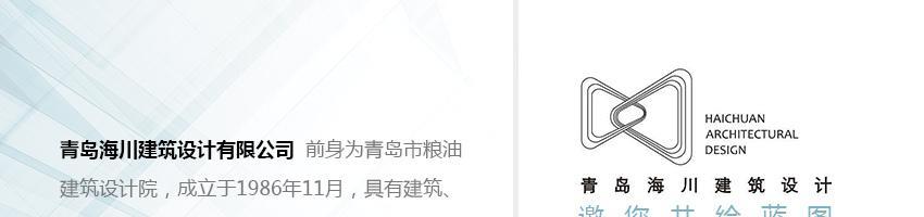 青岛海川澳门葡京赌场注册设计有限公司招聘结构设计师_澳门葡京赌场注册