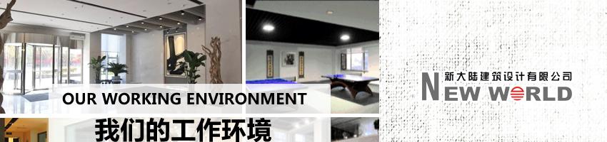 沈阳新大陆建筑设计有限公司招聘建筑设计师_建筑英才网