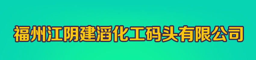 福州江阴建滔化工码头有限公司招聘码头操作员_化工英才网