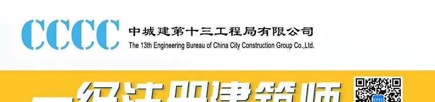 中城建第十三工程局有限公司招聘一�注�越ㄖ���_建筑英才�W