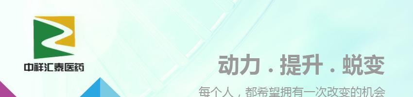 河北中祥�R泰�t�有限公司招聘�N售�理_�t�英才�W