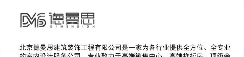 北京德曼思建筑装饰工程有限公司招聘室内主案设计师_建筑英才网