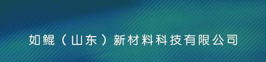 如�H(山�|)新材料科技有限公司招聘操作工_化工英才�W