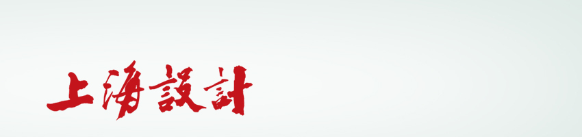 上海建筑设计研究院有限公司招聘建筑设计师_建筑英才网