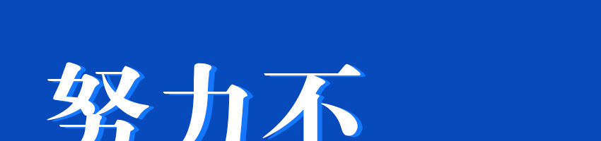 北京长江源市政工程有限公司招聘市政技术总工_建筑英才网