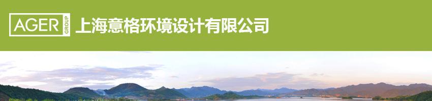 上海意格环境设计有限公司招聘主创设计师_建筑英才网