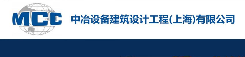 中冶设备建筑设计工程(上海)有限公司招聘结构工程师_建筑英才网