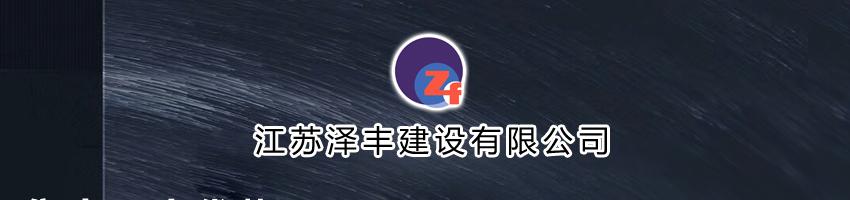 江苏泽丰建设集团有限公司招聘施工员_建筑英才网