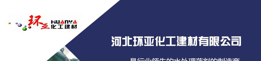 河北环亚化工建材有限公司招聘水处理工程师_化工英才网