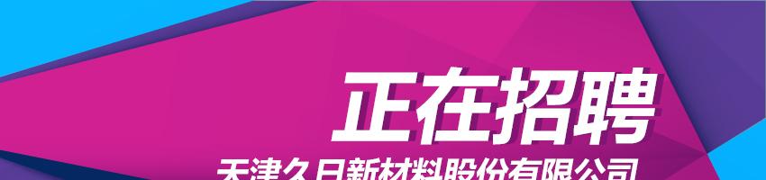 天津久日新材料股份有限公司招聘化工研发工程师(有机合成)_化工英才网