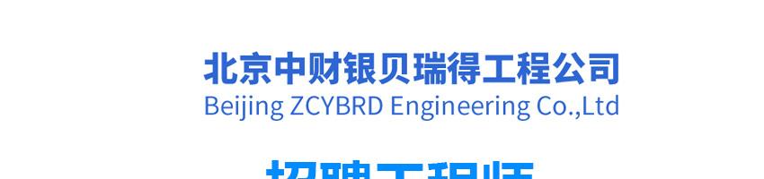 北京中财银贝瑞得工程公司招聘工程师(市政、雨污水、燃气、热力、道路)_建筑英才网