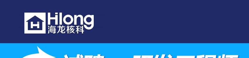 江苏海龙核科技股份有限公司招聘研发工程师_化工英才网