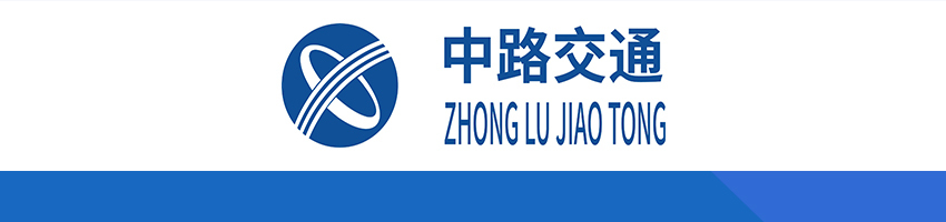 江苏中路交通发展有限公司招聘项目经理/项目总工(交通工程方向)_建筑英才网